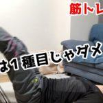 【筋トレ5日目】腹筋は腹筋でも最低3種類!