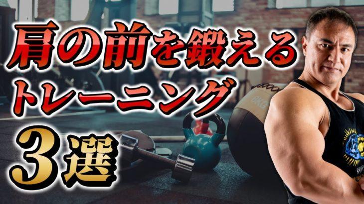 【筋トレ】メロン肩を目指せ!三角筋前部を強烈に刺激するトレーニング3選