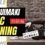 【自宅でできる筋トレ3R】小比類巻のストイックトレーニング!初級編。素人の運動不足に最適♪カンタン筋トレメニューです🥊