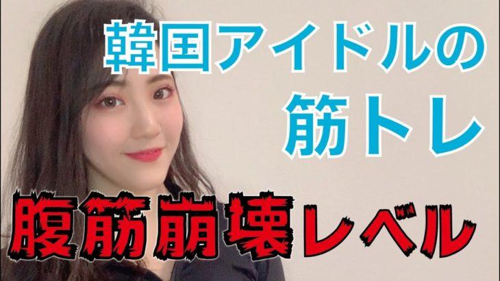 【ダイエット】韓国アイドル練習生の筋トレやってみた!!