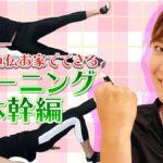 【筋トレ】ちから強いスイングで飛ばす!お家でできる簡単トレーニング【体幹】