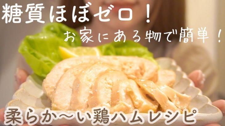【糖質制限】柔らか〜い鶏ハムの簡単レシピ|筋トレ・ダイエットにおすすめ♪低カロリー・低糖質・高たんぱく!