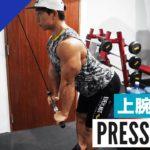 【上腕三頭筋トレ】ケーブル(トライセプス)プレスダウンの正しいフォーム・やり方をご紹介 | 「腕を太くしたい人」必見!