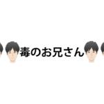 筋トレ&雑談配信【毒のおにいさん】