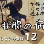 【筋トレ日記12】病気との付き合い方【甲状腺機能低下症・橋本病】