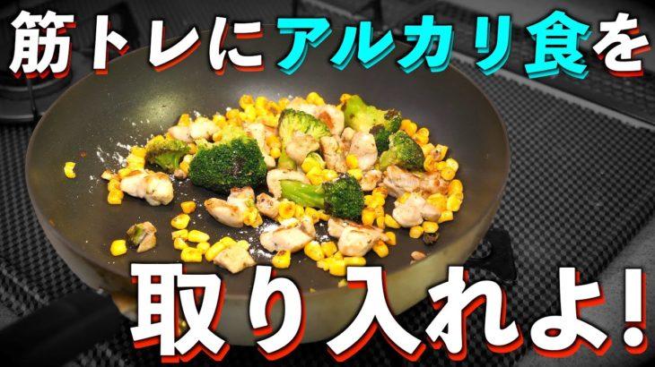 【筋トレ】アルカリ食で回復力を高めよ! 「体の炎症」と「筋肥大」の関係とは!?