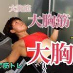 【筋トレ女子】大胸筋を追い込もう!!いっぱいパンプさせたった☆【筋トレ】