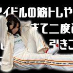 元アイドルが韓国アイドル練習生の筋トレやったら腹筋崩壊しました…【ハードすぎる】