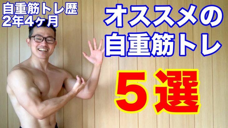 【やらなきゃ損】ガチで体を強くする自重筋トレ種目5選!【これで全身鍛えられる】