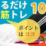 寝たまま 簡単 腹筋 筋トレ | これから腹筋を鍛えたい人用 エクササイズ トレーニング