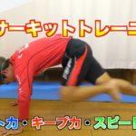 【筋トレ】試合で負けない身体づくり!サーキットトレーニング|サッカー