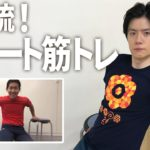 【宅トレ】青木のプラベート リモート筋トレ術!