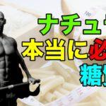 トレーニング時にナチュラルが必要な糖質量【筋トレ】