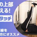 【自宅で筋トレ】腹筋にキレイな縦線を入れる腹筋上部トレーニング