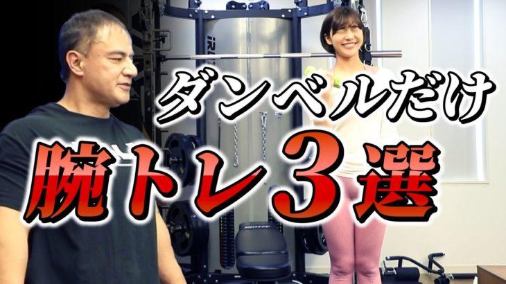 【筋トレ】軽いダンベルでもかなり強い刺激を与えられる腕トレ3選