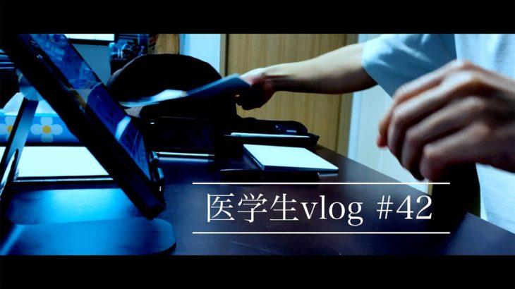 【医学生vlog】#42 「iPadサイズは?」「撮影機材は?」「筋トレなんでするの?」