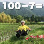 【100円トレーニング】ペットボトルで足の筋トレ+脳トレ