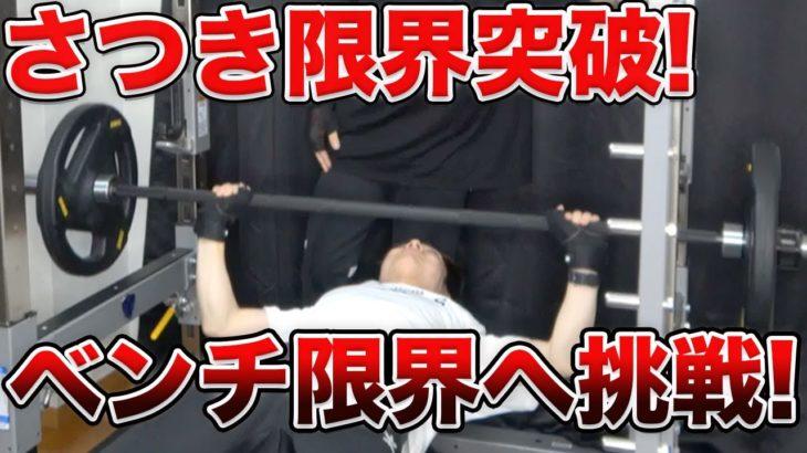 目指せ100kg!さつきが初のベンチ限界挑戦!!【筋トレ】【筋トレ 腹筋】