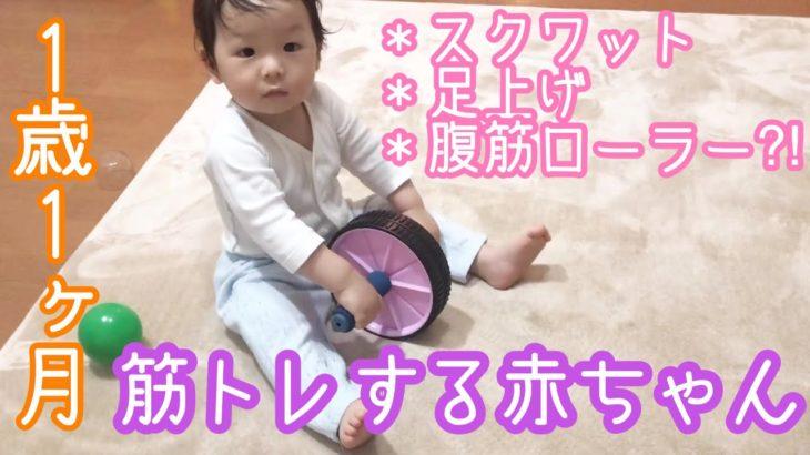 筋トレする1歳1ヶ月赤ちゃん!