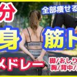 自宅で痩せる全身筋トレ!1日の運動コレだけ【7曲30分スペシャル】