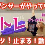 【筋トレ】ダンスにキレ!プロダンサーがやってる2個のトレーニング!