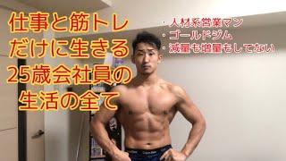 【久々の】筋トレと仕事だけに生きる25歳男性のリアル【6/8(月)〜6/12(金)】