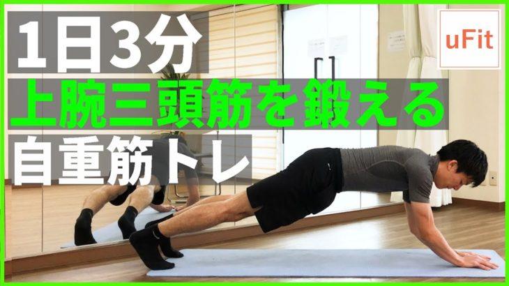 上腕三頭筋を鍛える自重筋トレ【3分】