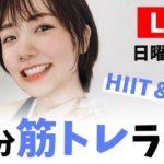 【鬼の30分】脂肪燃焼筋トレ&腹筋ライブ配信!