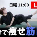 【鬼の30分】追い込み!燃える筋トレ&腹筋ライブ配信!