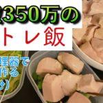 【安い】【超簡単】年収350万の節約筋トレ飯ルーティン【筋トレ飯】【低温調理器】