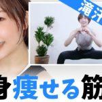 【鬼の40分】全身痩せる追い込み筋トレ!ライブ配信