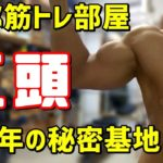 46歳ホームトレーニング(二頭)サロメの筋トレ部屋:中高年の秘密基地 2020.6