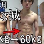 【7キロ減】1ヶ月筋トレして腹筋を割る方法【痩せて割る!!】