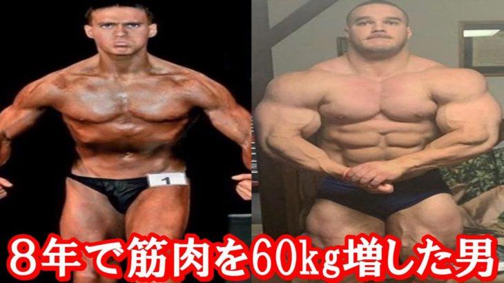 高校生から筋トレ始めて8年で筋肉を60kg増やした男【ハトクマ】