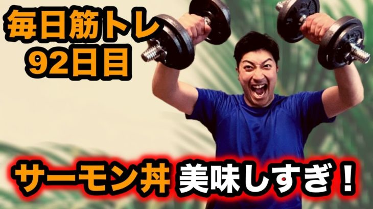 【毎日筋トレ92日目】100日達成まで残り1週間で豪華なサーモン丼!