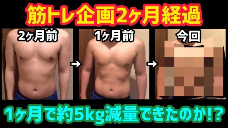 【EP54】筋トレ+ダイエット企画2ヶ月目!経過報告!!「勘違いしちゃいましたね」
