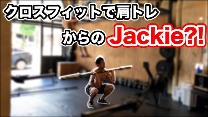 【筋トレ】クロスフィットで肩トレ!最後の追い込みはJackie!って何?