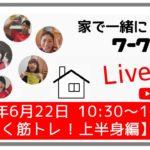 【Live!!】2020/6/22 10:30~【楽しく筋トレ!上半身編】スポーツクラブ ビッグ・エス/株式会社ザ・ビッグスポーツ
