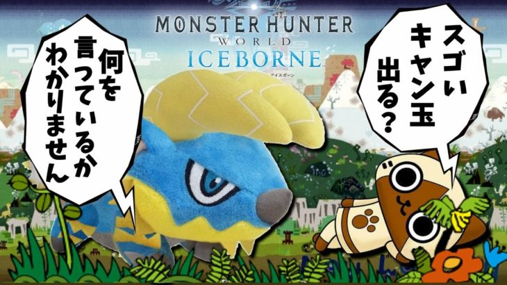 MHWI)鳴神上狼で筋トレ配信・パンイチ参加型イベントPS4モンスターハンター:アイスボーンMONSTERHUNTERWORLD:ICEBORNE