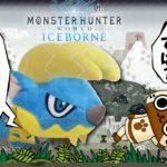 MHWI)鳴神上狼とは、筋トレだパンイチ参加型イベントPS4モンスターハンター:アイスボーンMONSTERHUNTERWORLD:ICEBORNE