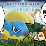 MHWI)アルバトリオン?鳴神で筋トレが先でしょ!生配信・パンイチ参加型イベントPS4モンスターハンター:アイスボーンMONSTERHUNTERWORLD:ICEBORNE