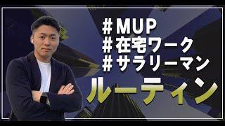 【MUPカレッジ】筋トレ大好きビジネスマン/サラリーマンの平日ルーティーン #12