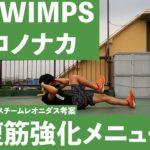 ココロノナカ/RADWIMPS ×簡単腹筋筋トレ! 1分で簡単腹筋強化メニュー!