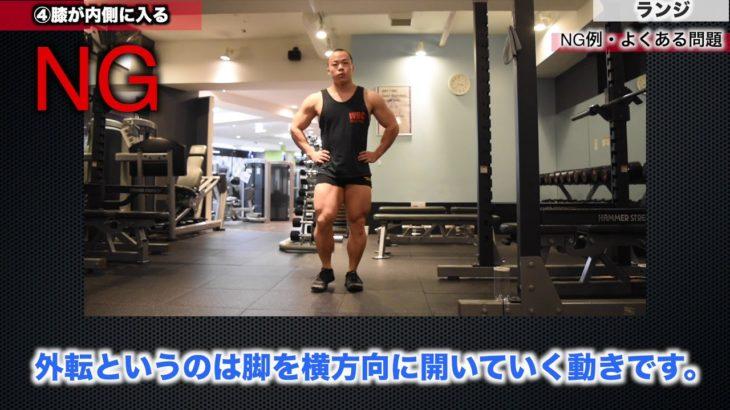【自宅で筋トレ】ランジで太もも・お尻に効かせるやり方!短期間で下半身痩せ&筋力UPを期待!