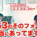 """【ジムや筋トレ系YouTubeでよく見るあのフォームはヤバい!?】宮城島さんに、BIG3でありがちな""""解剖学的""""間違いを聞いてみた。"""