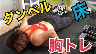 【筋トレ女子】ベンチを使わない胸トレ!!ダンベル&床のみ!【筋トレ】