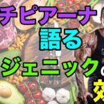 リッチが語るケトジェニックダイエットの効果【筋トレ】