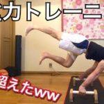 【無重力】体操選手が重力に限界まで逆らう!【筋トレ】
