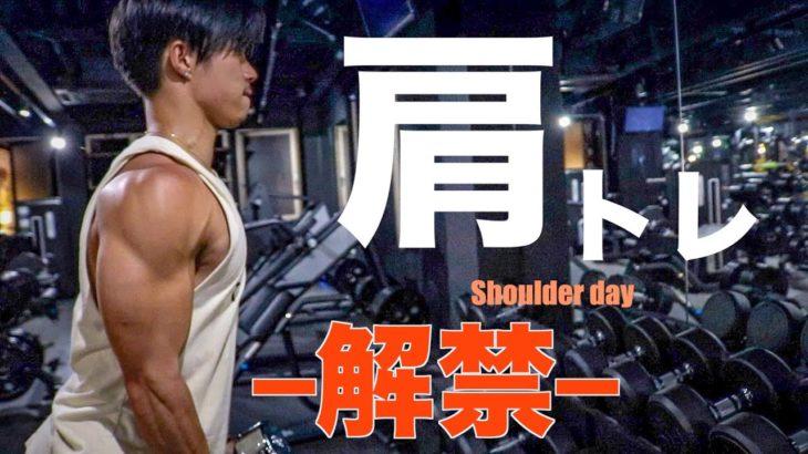 【筋トレ】ついに解禁!夏に向けた肩トレーニング