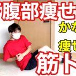 【ダイエット】下っ腹・ぽっこりお腹がみるみる落ちる筋トレを紹介!